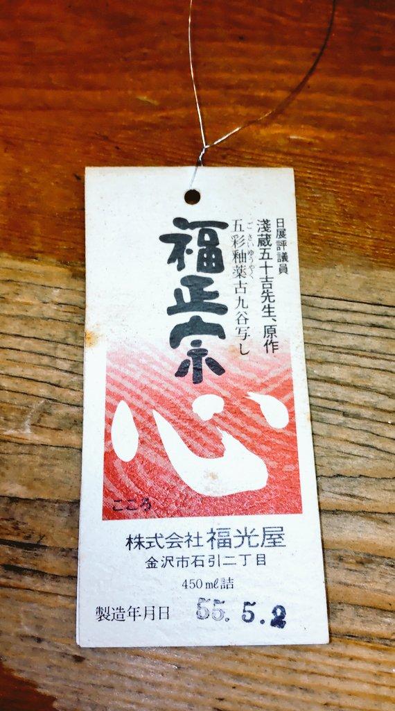 test ツイッターメディア - 石川県で黒帯や加賀鳶などの銘柄を醸す福光屋さんが昭和55年(約41年前)に醸した福正宗 一級酒  🤔陶器?磁器?の容器に入ったまま40年以上経った日本酒は初めてなので味が凄く気になります。  😆やはり緊急事態宣言中でもハッピーには酒の女神がついてます💕 https://t.co/iLILEK5BsL
