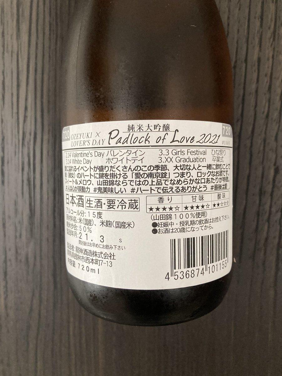 test ツイッターメディア - 本日の日本酒‼︎  尾瀬の雪どけ 純米大吟醸 本生 Padlock of Love  大切な人と飲む酒を今一人で飲み始めました! 美味い〜‼︎ オゼユキすげ〜 シンプルに癖が強いやつといいマジで美味い! パッドロックの方が普通に日本酒の美味いやつって感じ… シンプルのが女性にオススメ! https://t.co/rb46HkvpI7