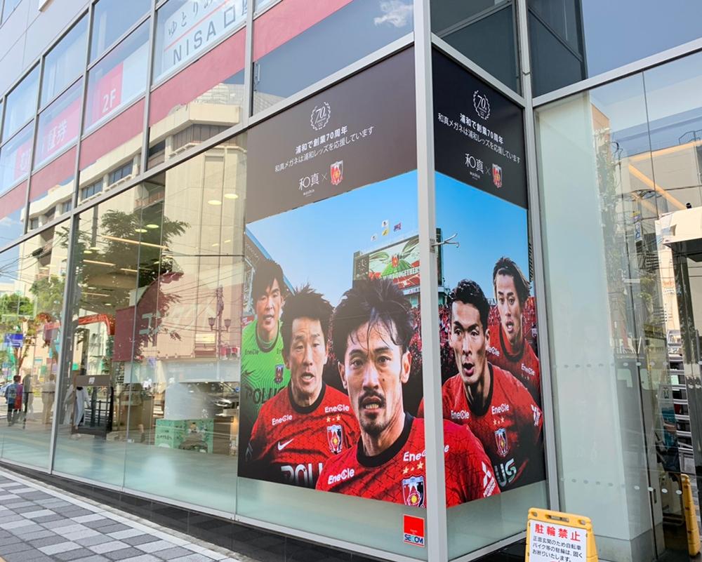 test ツイッターメディア - #浦和レッズ ファミリーパートナーの #和真 では、浦和駅西口にある県庁通り店および浦和本館にて、ウインドーディスプレイの広告替えを行いました‼️ お近くをお通りの際はぜひご覧ください👓  今年で創業70周年を迎える和真の特設サイトはこちら ▶️https://t.co/EL0AtB2pFn  #urawareds #和真メガネ https://t.co/wmKFHrOhSe