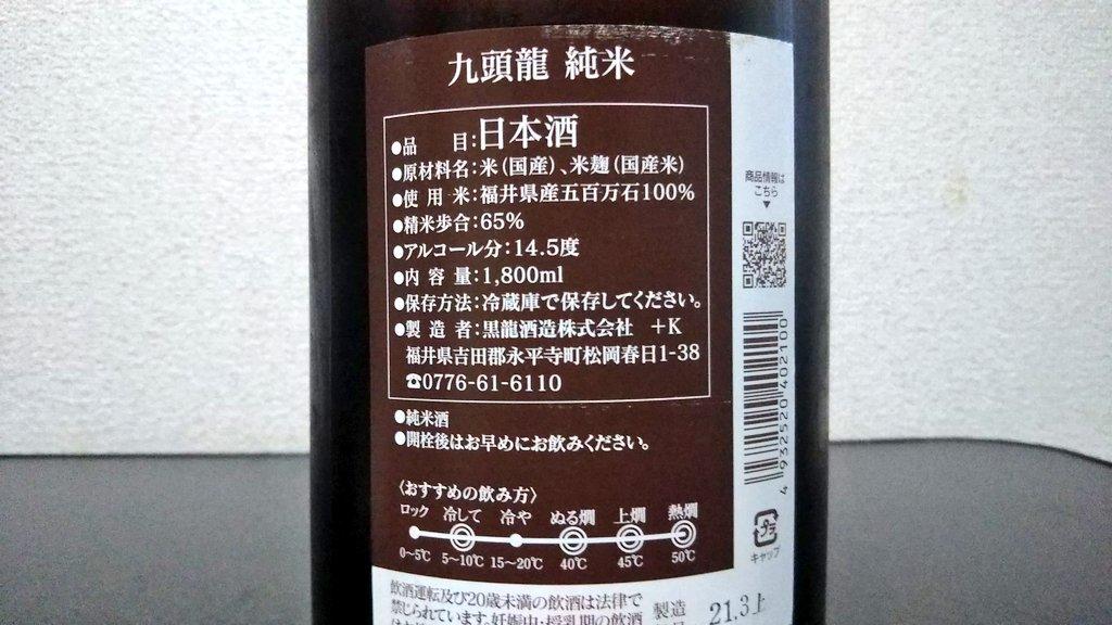 test ツイッターメディア - 今日はこちら!福井県黒龍酒造より「九頭龍・純米」九頭龍ブランドは初めて飲みます🎵日常の定番酒を意識した日本酒みたいです。その通り派手でもなく地味でもなくイイ意味で無難です!飲み飽きせず飲み疲れることもありません😃お燗も悪くないけど冷酒で飲む方が好きかな😌 https://t.co/zBPH09FXxt