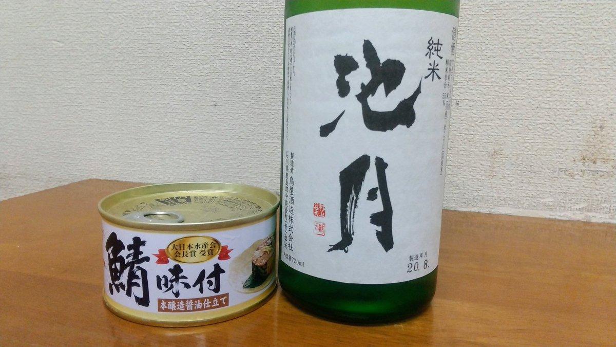 test ツイッターメディア - 石川県 能登半島の蔵元「鳥屋酒造」さんの【池月純米酒】と魚との相性が抜群です。もともと食中酒として評判が良かったのですが、魚を食べて一緒に飲むと格別です。これは もう百聞は一見に如かずです。ぜひ一度試してみて下さいませ。素敵な出会いになりますことを祈ります。心より https://t.co/W64B93hbuu