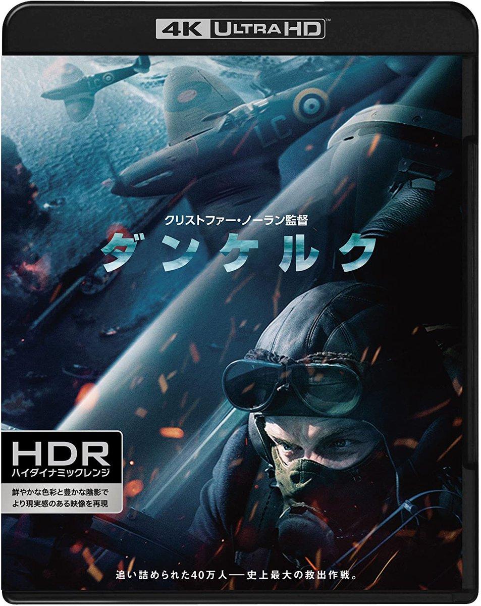test ツイッターメディア - 58%OFF 2,794円 ダンケルク 4K ULTRA HD&ブルーレイセット (3枚組)  https://t.co/hvE2vQxyUx https://t.co/nTGVGPgOS8