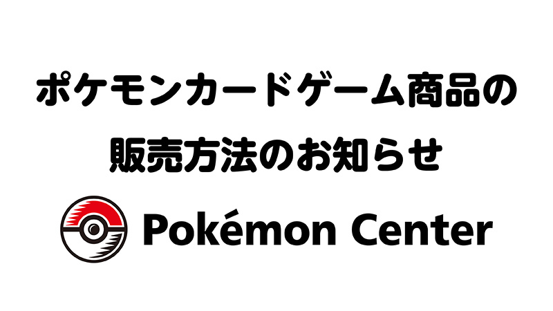 test ツイッターメディア - 【お知らせ】 5月28日(金)発売の「ポケモンカードゲーム」関連の対象商品は、ポケモンセンター・ポケモンストアでの店頭販売を行わず、ポケモンセンターオンラインでの抽選販売といたします。 応募期間は5月14日(金)~5月18日(火)です。 詳細はこちらをご覧ください。 https://t.co/MbMPaGbNTK https://t.co/OlveanRhGJ