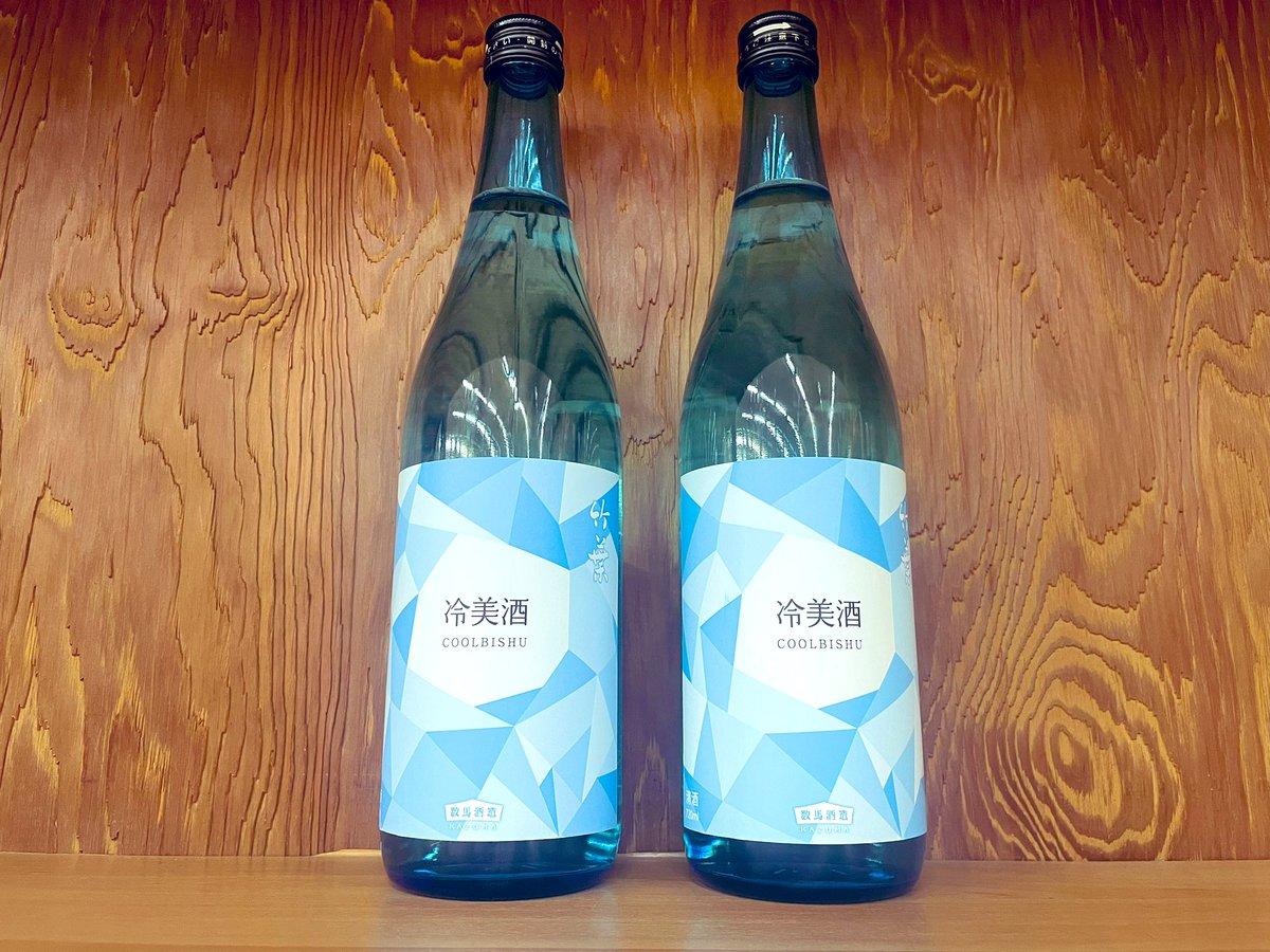 test ツイッターメディア - 【新入荷】毎年恒例の夏酒☀️ 石川・数馬酒造さまより🚚 ・竹葉 冷美酒(クールビジュ) 宜しくお願い致します‼︎ #モリモトの入荷情報 #数馬酒造 #竹葉 #日本酒 #酒 #狂った徳島の酒屋 https://t.co/kkKNYWhCBF