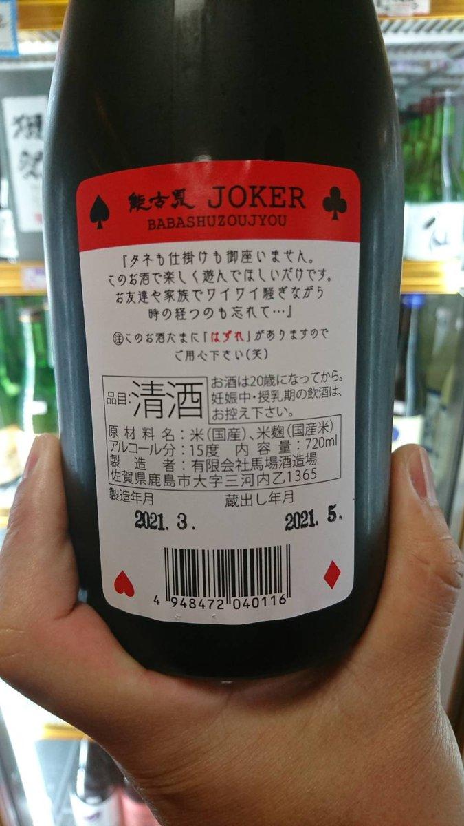 test ツイッターメディア - ●能古見【JOKER】 佐賀県(3400/1700) 馬場酒造場より毎年楽しみな限定酒入荷! スペック非公開のワクワクさせられる日本酒!  ラベルにも遊び心のあり「はずれ」が気になってしまいます♪ https://t.co/4V71NKnCTd