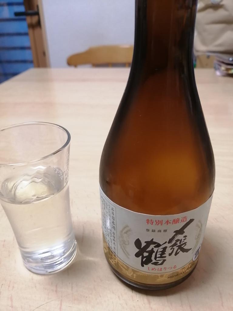 test ツイッターメディア - 宮尾酒造の〆張鶴の特別本醸造 すごい飲みやすくて美味しい😋 これはリピートしたい https://t.co/jJRb9UJcKr