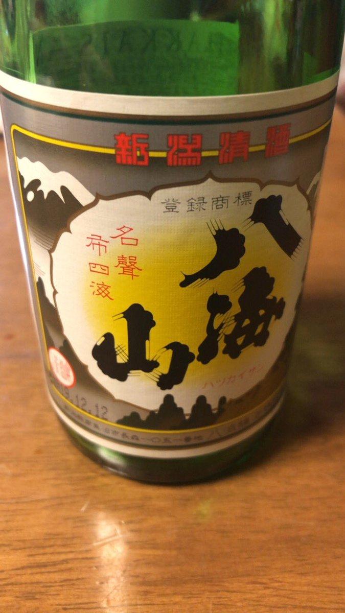 test ツイッターメディア - お疲れ様です 日本酒 八海山 美味い! https://t.co/XwobuLymKO