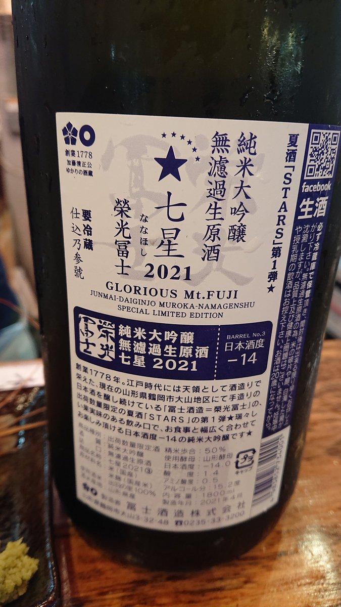 test ツイッターメディア - いつか飲んだ日本酒  その2  山形の銘酒  栄光冨士  七星  山形の酒米  出羽の里を使用 https://t.co/lPiSi939kN