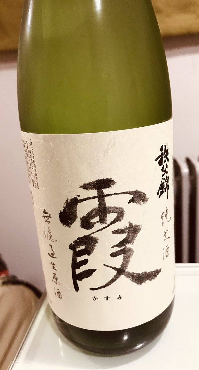 test ツイッターメディア - 秩父錦『霞』 (株)矢尾本店(埼玉県秩父市)  北関東ではよく見る銘柄。 でもちゃんと飲むのは初めてかも。 無濾過生原酒にしてはトンガってなくて飲みやすいです。 https://t.co/PWRRN8TOB5
