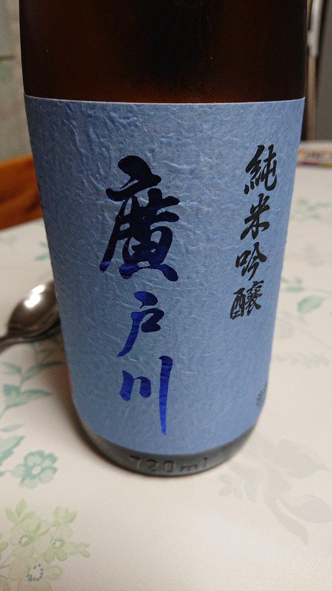 test ツイッターメディア - 今日の日本酒 廣戸川 純米吟醸 ラベル新しくなったけど前のデザインの方が好き https://t.co/zdEePuhXNU