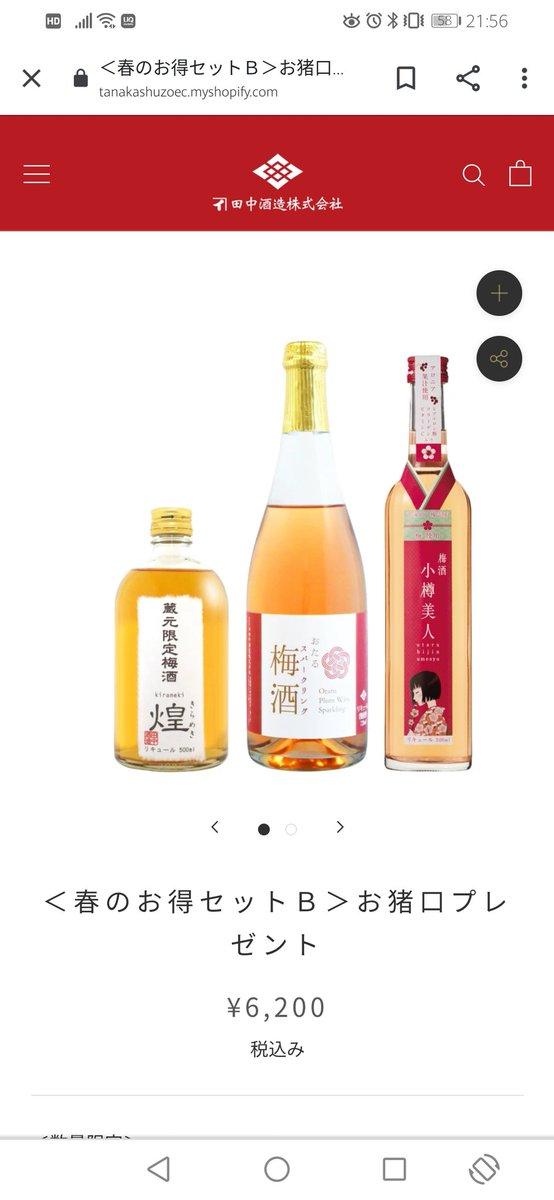 test ツイッターメディア - 田中酒造のこれ、月末まであったら買おうかな。 月末の残高によるけど https://t.co/ntD0BG1U2n