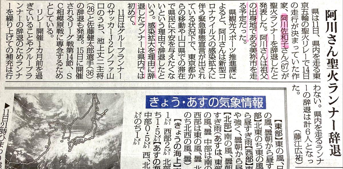 test ツイッターメディア - #山口県知らない 美祢市の聖火ランナーが作家・阿川佐和子さんだったことを俺は忘れない。祖父・阿川甲一(阿川弘之の父)氏が美祢市の人らしい。  随筆『残るは食欲』を笑いながら読んだ大学時代の思い出がある。懐かしい。  ▼山口新聞2021/05/12 https://t.co/I5qHpLFS4A