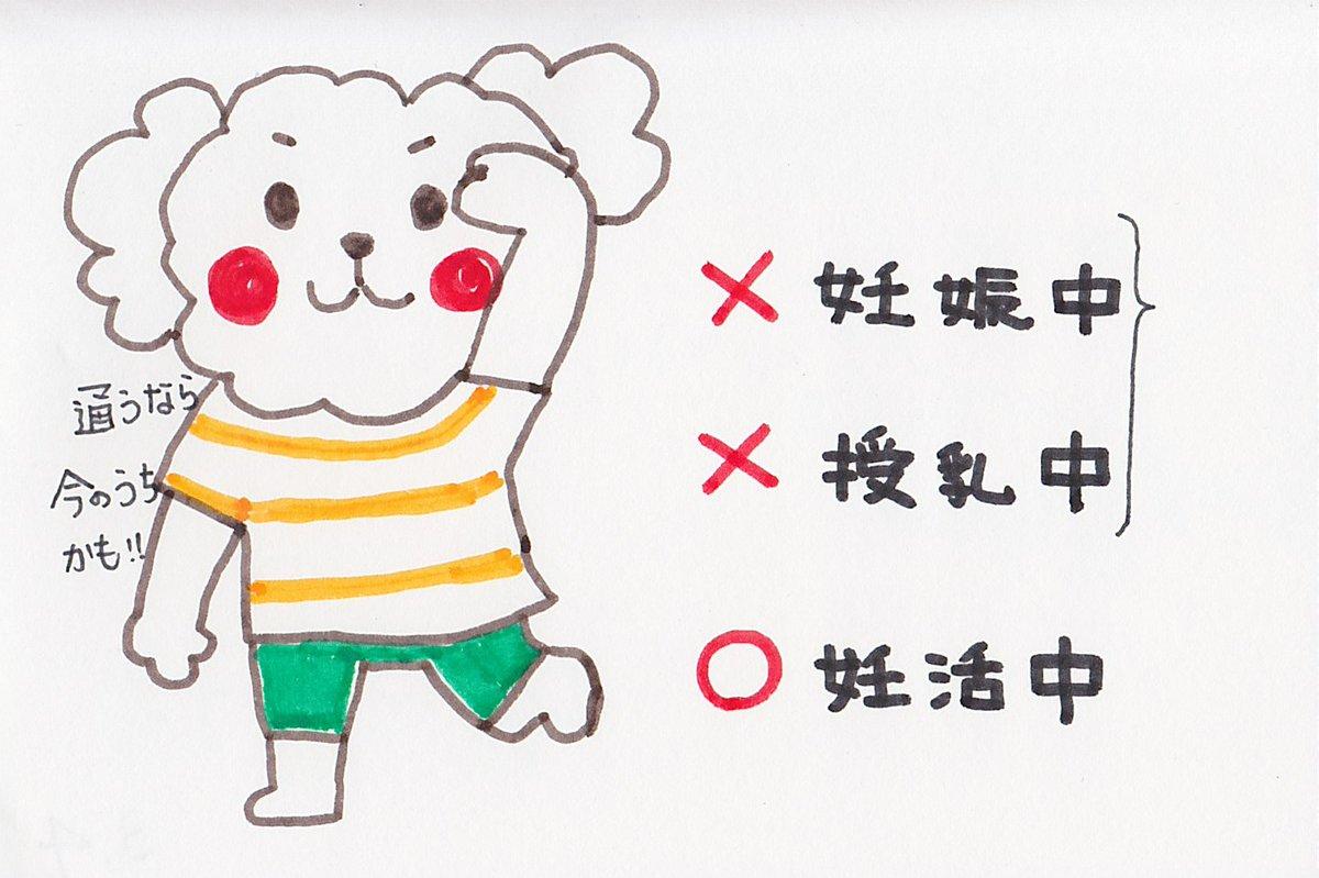 test ツイッターメディア - 妊娠したら脱毛はNG。授乳中もダメ。だけど妊活中はサロンの光脱毛も医療レーザー脱毛もOKです。(妊娠中に脱毛NGなのは、おなかの収縮や張りが早産・流産につながるリスクがあるため)  ミュゼは妊娠後無期限で「休会」できるから、安心です🙌 ↓ミュゼ脱毛経過レポ https://t.co/6SkFwjY6ze https://t.co/LPtfGfKAB4