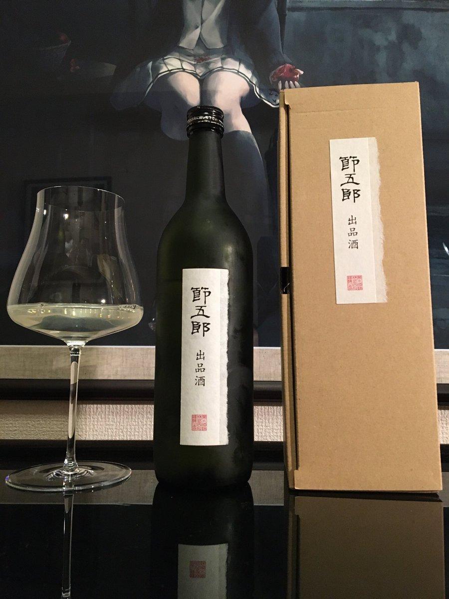 test ツイッターメディア - 節五郎出品酒 菊水酒造 https://t.co/Kqj2tAWEpb
