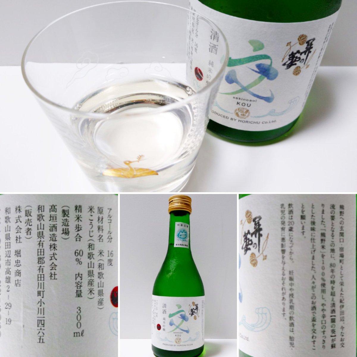 test ツイッターメディア - 關の葵 交(せきのあおい こう) 純米吟醸 熊野米!  こちら、ご存知でしょうか?  和歌山は田辺の堀忠商店さんのPBなんですが、  醸造はなんと、あの龍神丸で有名な高垣酒造さんなんです!!  香りはまさに龍神丸のそれ、 味わいは軽快でほんのり甘く、 深い余韻を楽しめます。。  田辺いかなきゃ!!! https://t.co/4bxTaeLr8r