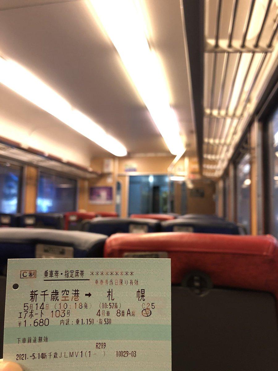test ツイッターメディア - 新千歳空港到着 札幌までは快速エアポートuシートに課金 いやぁこの車両も懐かしいなぁ https://t.co/DtRr2yTkhw