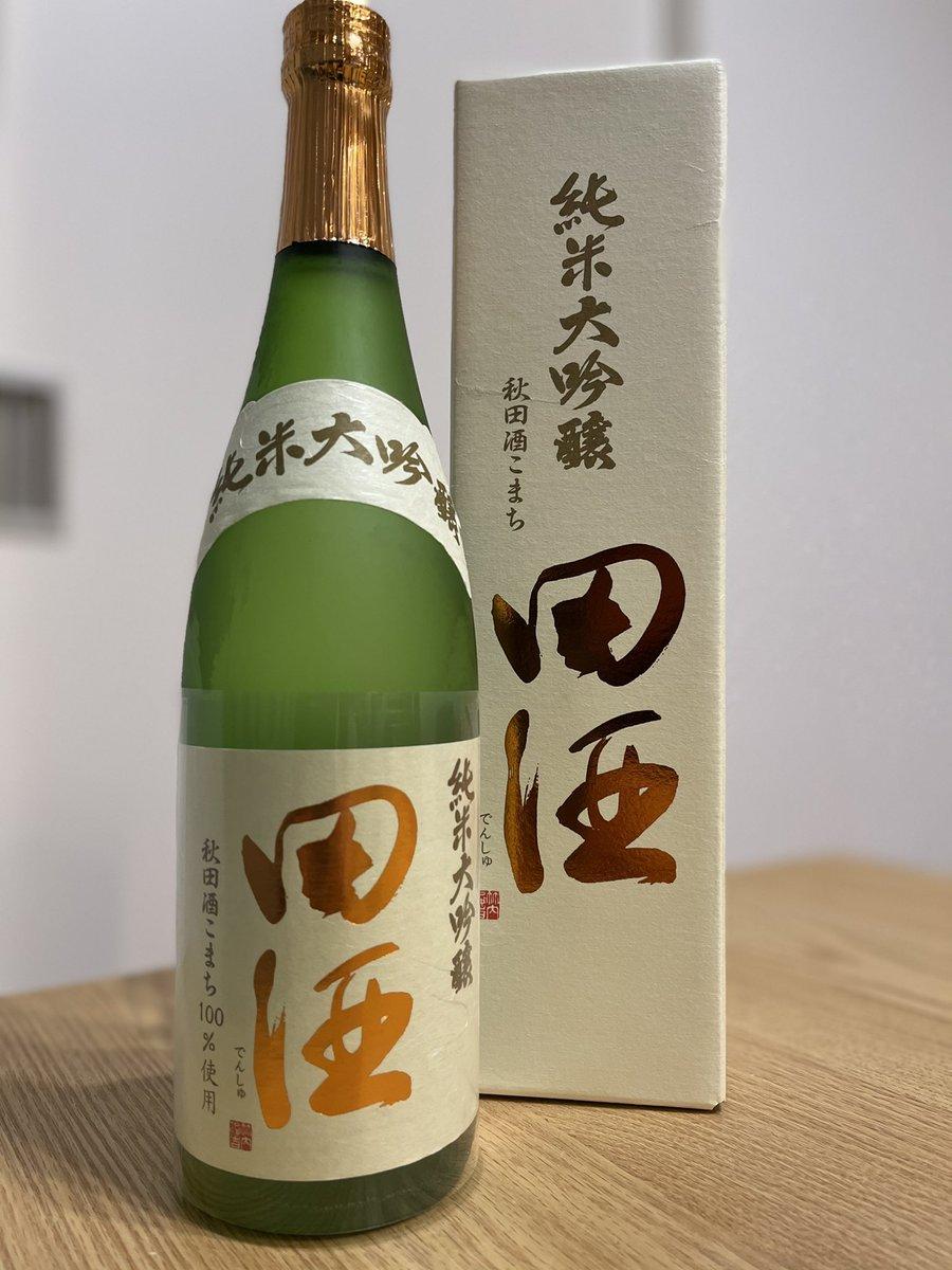 test ツイッターメディア - 私、ダイエット始めました。 最近購入させていただいた「田酒 純米大吟醸(4割)秋田こまち」と「大嶺三粒 愛山」です! 田酒は日本酒原来の風味が強く感じられる中、フルーティな香りに甘みを感じられ、圧倒感あります。3粒は愛山の美味しさをダイレクトに感じられます!もう文字が打てないー! https://t.co/NWjkJLFpLr