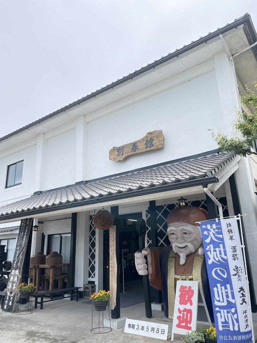 test ツイッターメディア - 水戸市にある別春館(べっしゅんかん)は、明利酒類が運営しているショップです。数あるラインナップの中から水戸産の梅「ふくゆい」を使った梅酒を選んでみました。お土産品も取り扱っています。 #ヒミツのイバラキ  #茨城  #水戸市  #酒  #日本酒  #梅酒  #sake  #いいね  #followme  #traditional https://t.co/et4yhezer4