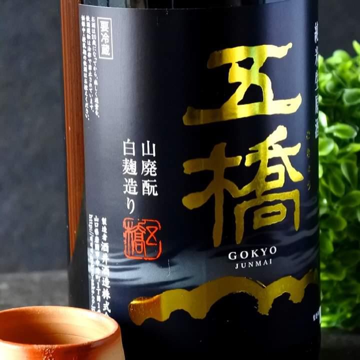 test ツイッターメディア - 五橋 純米生原酒 山廃酛白麹造り  白麹を用い山廃仕込み、飯米の<日本晴>とKING酒米<山田錦>を使用した純米生原酒です。  スッキリと飲みやすく、初夏を迎える今の季節に、柔らかな甘みとクエン酸が疲れた身体にGood‼️  https://t.co/pWM970KXQE  #五橋 #日本酒好きな人とつながりたい #さかや栗原 https://t.co/ANmh2SWGBH