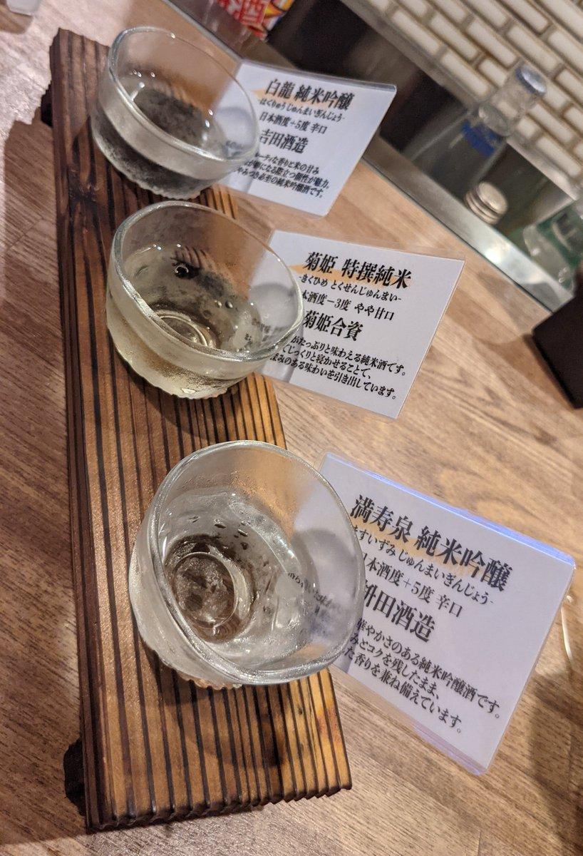 test ツイッターメディア - お酒4兄弟(°-° )(°-° )(°-° )(°-° )✨  ・三種飲み比べセット ・山椒ハイボール ・加賀梅酒ソーダ ・日本酒 立山 https://t.co/JXrddmsw8M