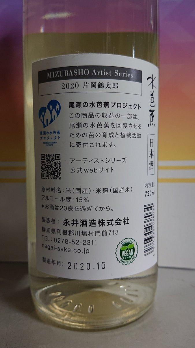 test ツイッターメディア - 酒屑は今これをやってるよ。今のお酒はこちら! (永井酒造 - 水芭蕉 Artist Series 2020片岡鶴太郎) https://t.co/VBal3geLSL