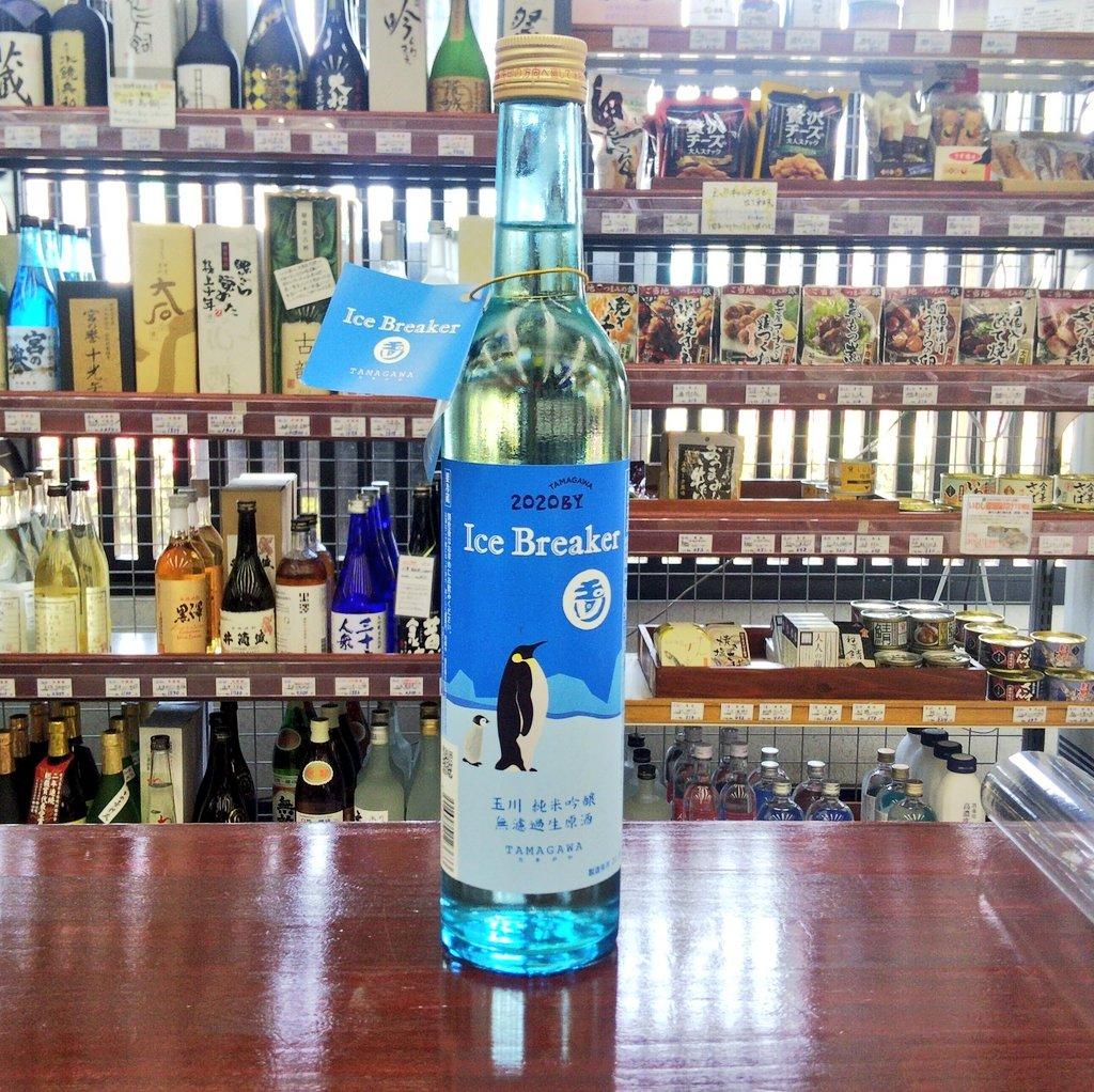 test ツイッターメディア - 京都 木下酒造 玉川 アイスブレーカー 入荷しました。 純米吟醸無濾過生原酒です。ペンギンさんが涼しげ☃️ ロックでも美味しく飲める日本酒です。 500mL1210円税込 #日本酒 #夏酒 #京都 #南極 https://t.co/roEBcUiyez