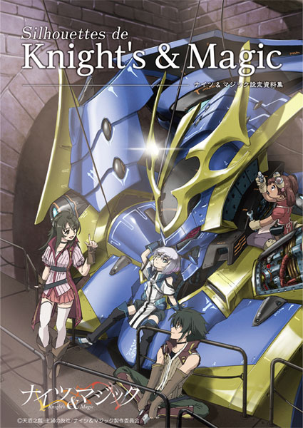 """test ツイッターメディア - 再販決定!  """"Silhouettes"""" de Knight's & Magic ナイツ&マジック設定資料集 (書籍)[エイトビット] ⇒https://t.co/1s4JfeDfua  ご予約開始です♪ #ナイツマ https://t.co/ADYIr9DPkR"""