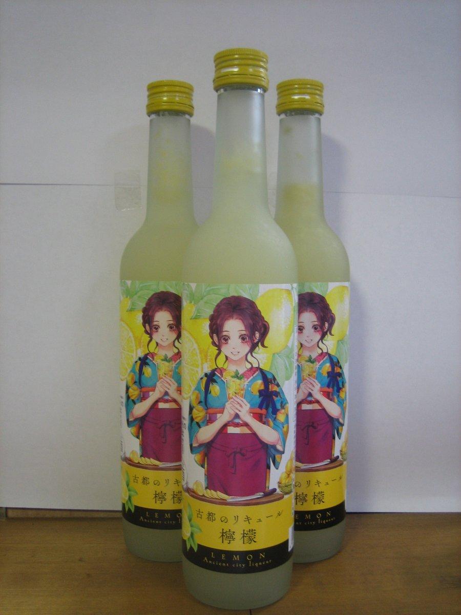 test ツイッターメディア - 【入荷】  佐々木酒造㈱ 京都市上京区  ・古都のリキュール 檸檬   500ml  1100円 (税別)   酒質 リキュール  アルコール度 25%  国産檸檬果汁使用  アルコール度が高いので ソーダ割りなどでお楽しみ下さい。 https://t.co/x6mTDtNRNo