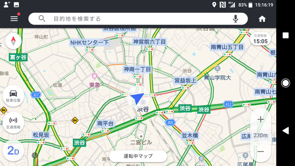 test ツイッターメディア - GPSは改善されてた! XZP…GPSだめなこだったな…(;´Д⊂) #Xperia #xperia1II #XperiaXZPremium . https://t.co/XDGRHiUmsA
