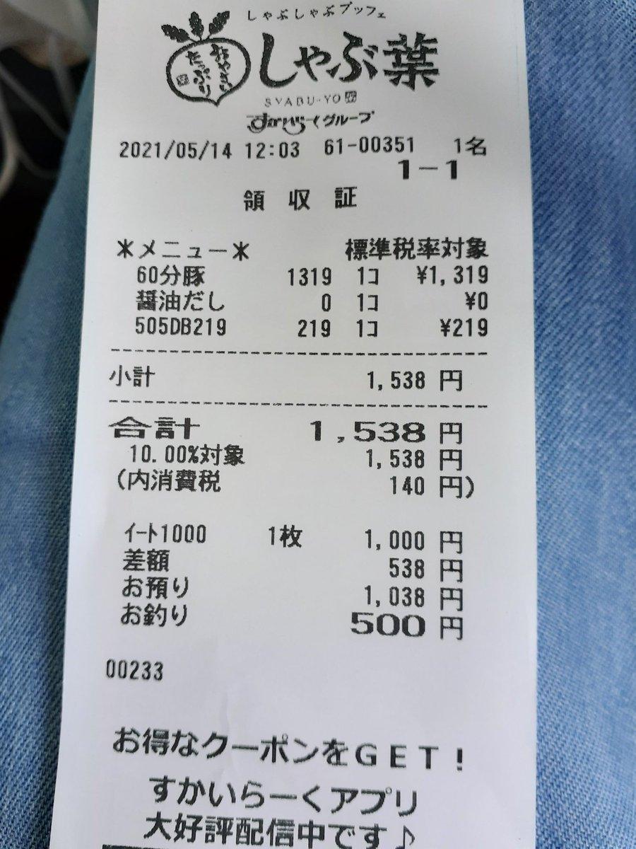 test ツイッターメディア - すかいらーくグループしゃぶ葉行ってきました。 1500円で済ませるよう考えて注文したのに、優待持っていくの忘れるとゆう失態。 ショック過ぎてしゃぶしゃぶの写真撮ってない。 ゴーツーで1000円払って、残りは現金払い。 #熊本 #株主優待 https://t.co/dMjZ8MIDs5