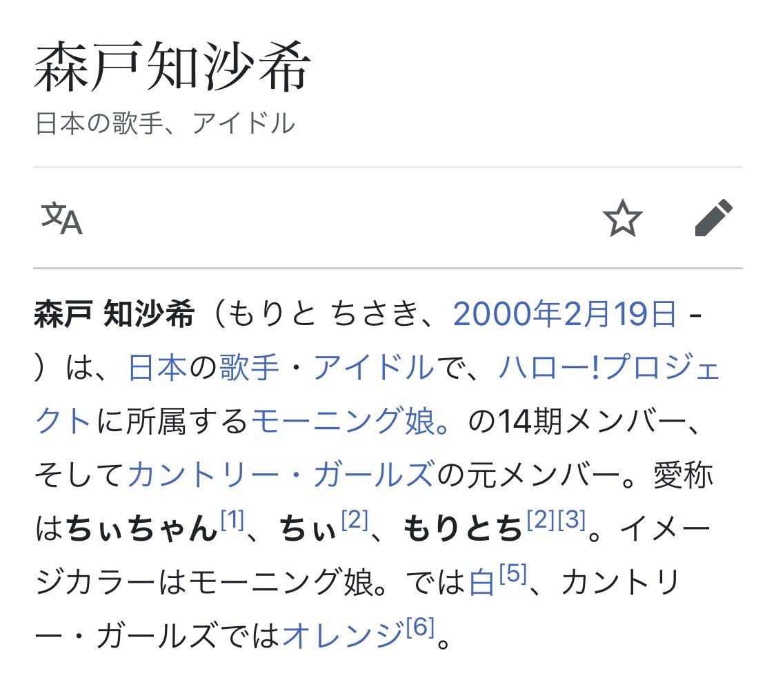 test ツイッターメディア - @dokuro6638 まめさん、まだそこかぁ… エアプに分かりやすく説明すると、森戸知沙希、ちぃって呼ばれてるんですよねぇニチャァ https://t.co/lNvpfp4GZy
