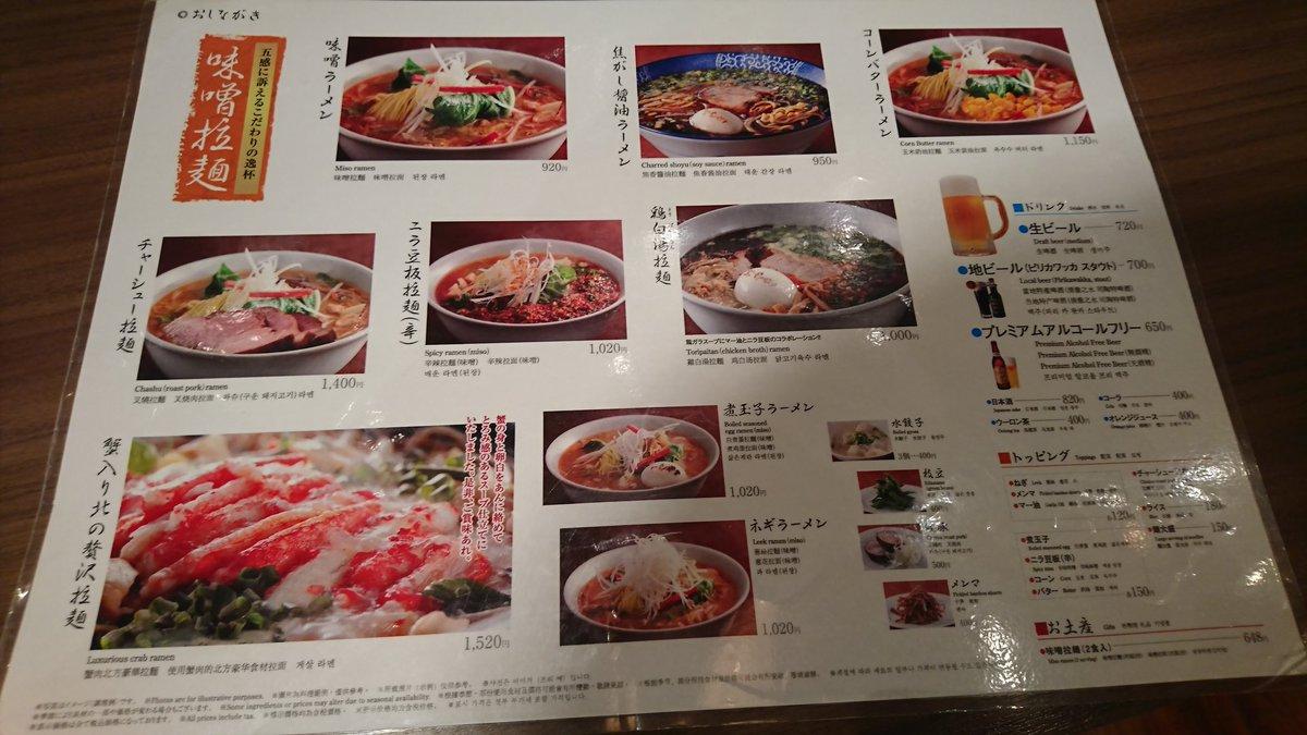 test ツイッターメディア - 札幌味噌拉麺専門店けやき@新千歳空港  味噌ラーメン  昨日の北海道最後の一杯はこちらで  スープを飲んだ一口目は少し酸味を感じましたが、飲み進めるうちにドンドン美味しく感じて、レンゲが止まらない💕✨ 中細麺は少しウェーブがかかっていて、持ち上げがいいですね😆  ごちそうさま🙇💕 https://t.co/kQJ2RiihyS