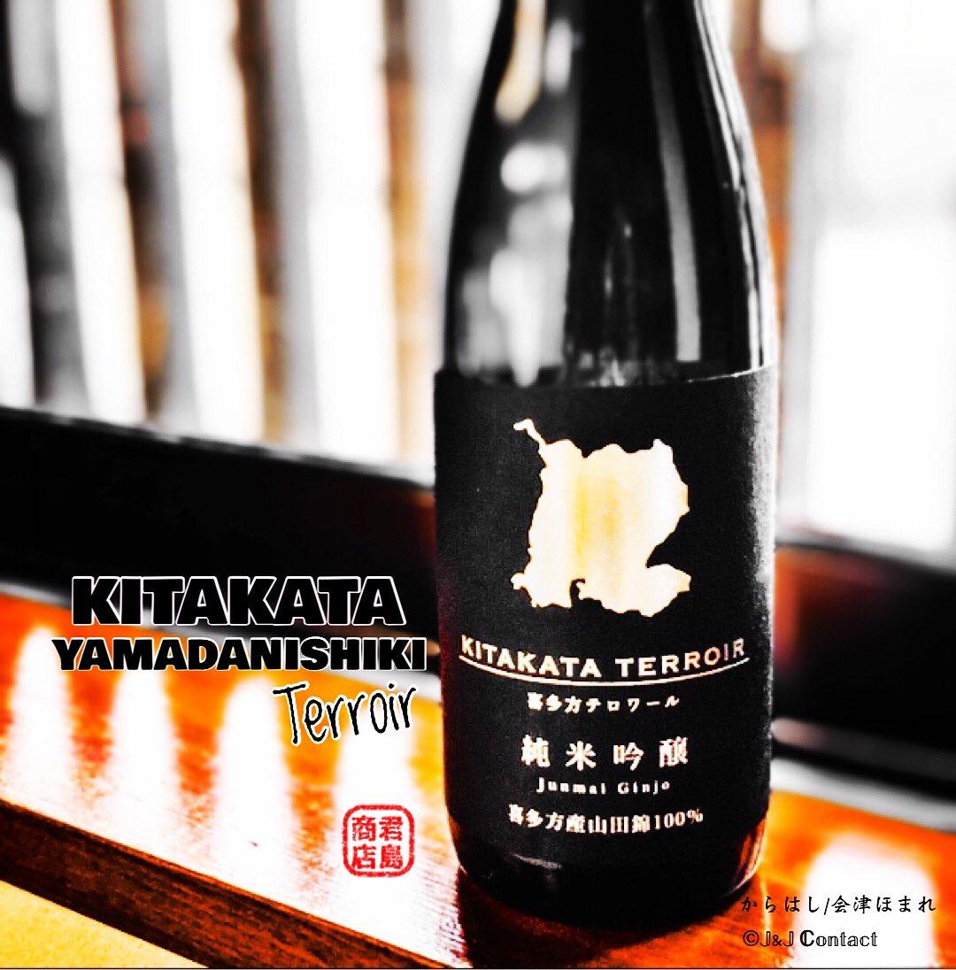 "test ツイッターメディア - 🌟喜多方はほまれ酒造さんより、新たな日本酒が生まれました✨その名は""喜多方テロワール""🙌  🌟【KITAKATA TERROIR】喜多方テロワール EPISODE1✨ 720ml ¥1650  税込価格 #からはし #喜多方テロワール #日本酒 #酒スタグラム https://t.co/J4HYyqEn7X"