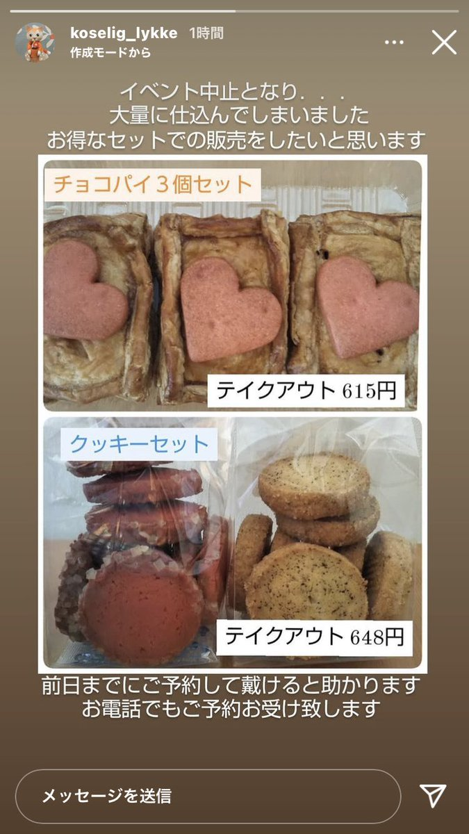 test ツイッターメディア - 秩父市宮ノ側の武甲酒造さん近くにある コーシェリ リュッケさん 明日明後日ミューズパークで予定されてた LOVE SUPREME JAZZ FESTIVAL JAPAN 2021 が中止のため大量のお菓子があるそうです。  ワイはパイ菓子系が好き☺️  #秩父 https://t.co/Ysgjb5TbsE