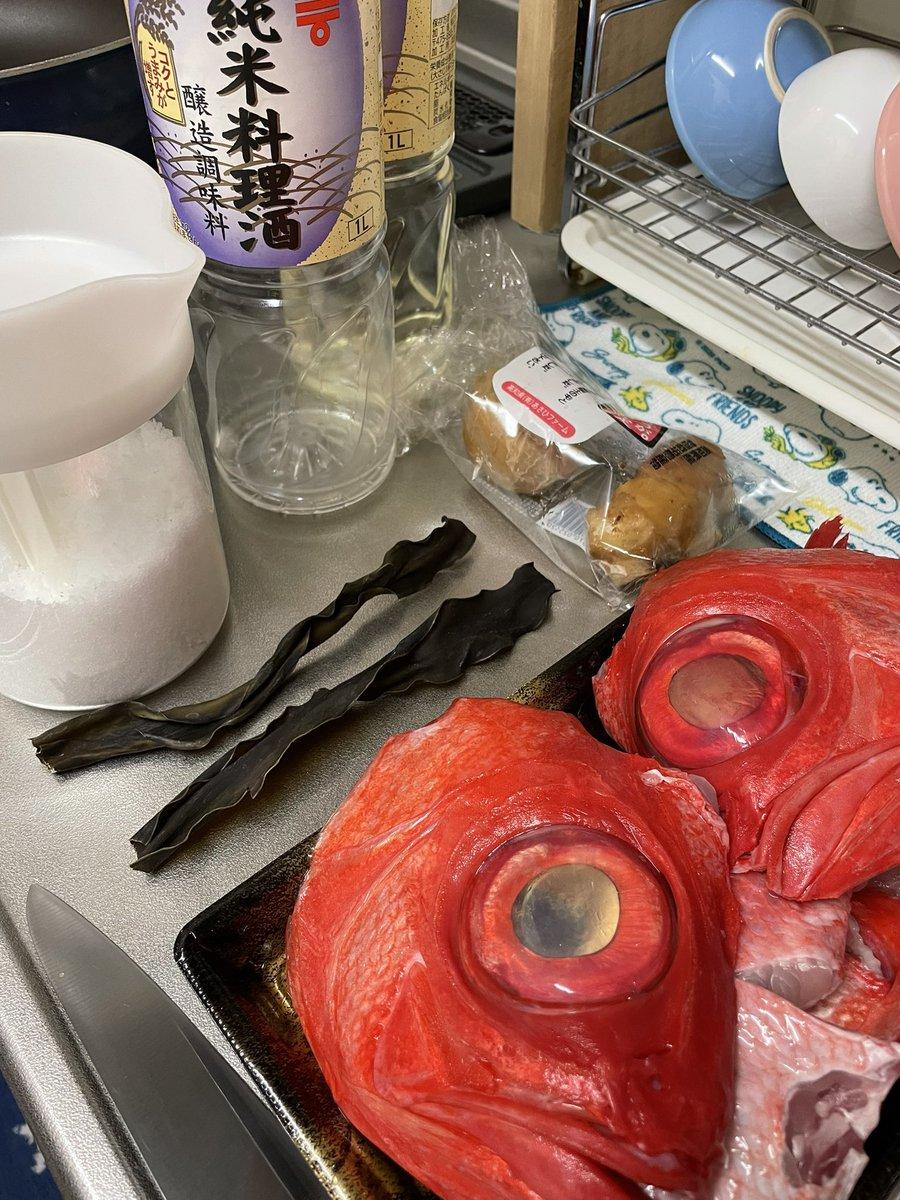 test ツイッターメディア - 嫁と娘が明後日の一番下の子の誕生日プレゼント買いに行くって暇になったので、男1人でツマミ作り中。  今日はめっちゃデカい金目鯛の頭を見つけたので淡々煮🐟  材料 ・金目鯛の頭 ・切り出し昆布(なければ粉末🆗) ・生姜 ・水 1 ・酒 3 ↑大体半分以上浸れば🆗 ・塩 小さじ半分程度 https://t.co/u79BqlK7eh