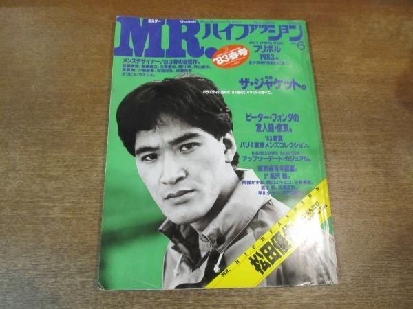 test ツイッターメディア - 雑誌「MR ミスターハイファッション 1983年春」 松田優作/ピーター・フォンダ/小林麻美/木内みどり/高樹澪/日野皓正/  札幌の雑誌買取古本屋トロニカでは古いファッション雑誌を全国送料無料で宅配買取しています。札幌近郊は出張買取いたします。  買取ご依頼は tronikabooks@ybb.ne.jp 08035916160 https://t.co/MX1C1nP7um