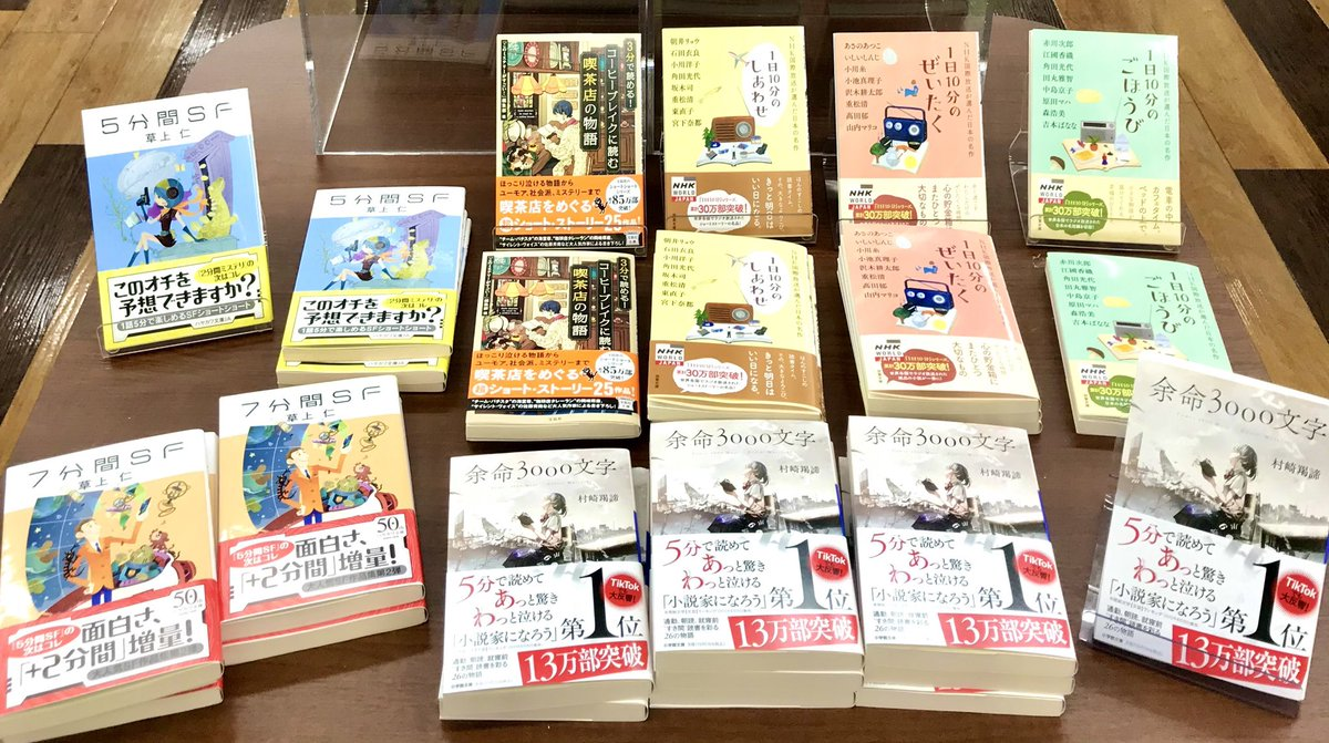 test ツイッターメディア - 今日の📚🍰おやつな📚文庫☕️ ✨ショートストーリー✨  ⭐️📘『余命3000文字』 村崎羯諦 著  ⭐️📙『3分で読める! コーヒーブレイクに読む喫茶店の物語』  このミステリーがすごい!編集部 編  ⭐️📚『NHK国際放送が選んだ 日本の名作』シリーズ 1日10分のごほうび 1日10分のぜいたく 1日10分のしあわせ https://t.co/qiJgh7RFXd