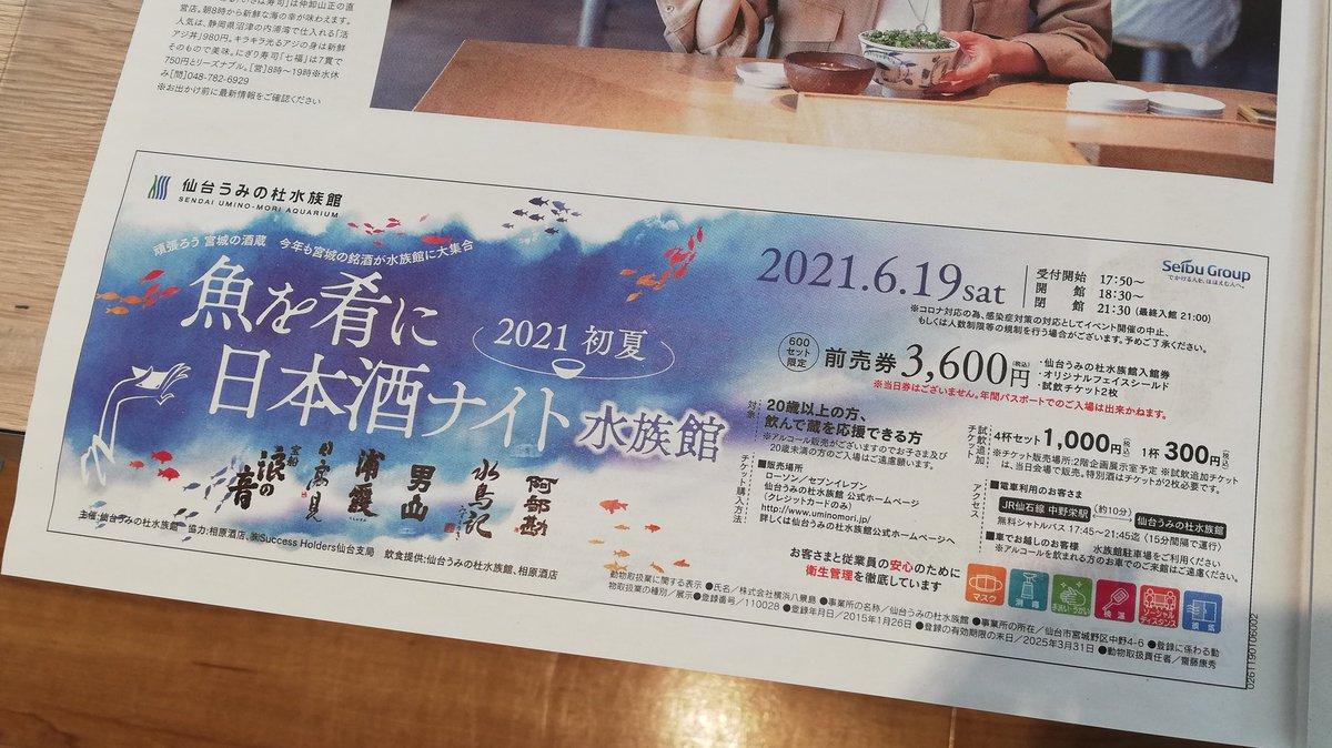 test ツイッターメディア - 『魚を肴に日本酒ナイト水族館』 チケット販売開始してる🍶 今回は閖上の佐々木酒造さんが参加。甘酒出してくれないかなぁ…。 https://t.co/d32U9rEW7X