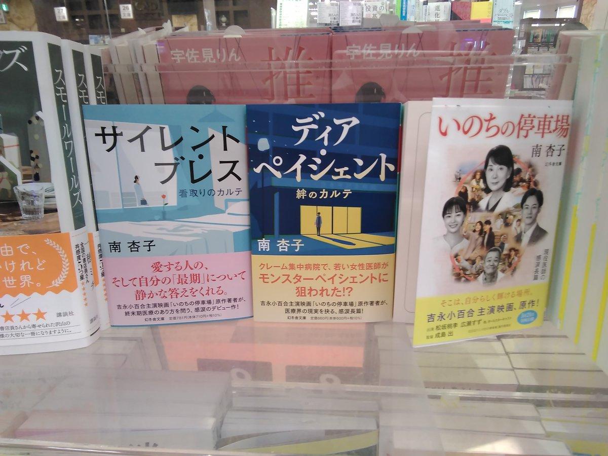test ツイッターメディア - 【話題書】 南杏子『いのちの停車場』幻冬舎  あさイチで紹介されました! 吉永百合子さん主演映画の原作です。 https://t.co/Pj0iknnTls