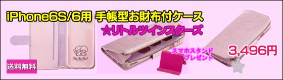 test ツイッターメディア - 【SANRIO】【セール】 【送料無料】まだあります!リトルツインスターズ Little Twin Stars iPhone6手帳型 ケース♪ カードポケットはもちろんお財布付き♪ これひとつでランチにコンビニへGO!  #アイフォン #スマホケース  #手帳型 #キキララ #サンリオ #プレゼント https://t.co/Qnd3k1aS9A https://t.co/NCxL3vQ61F