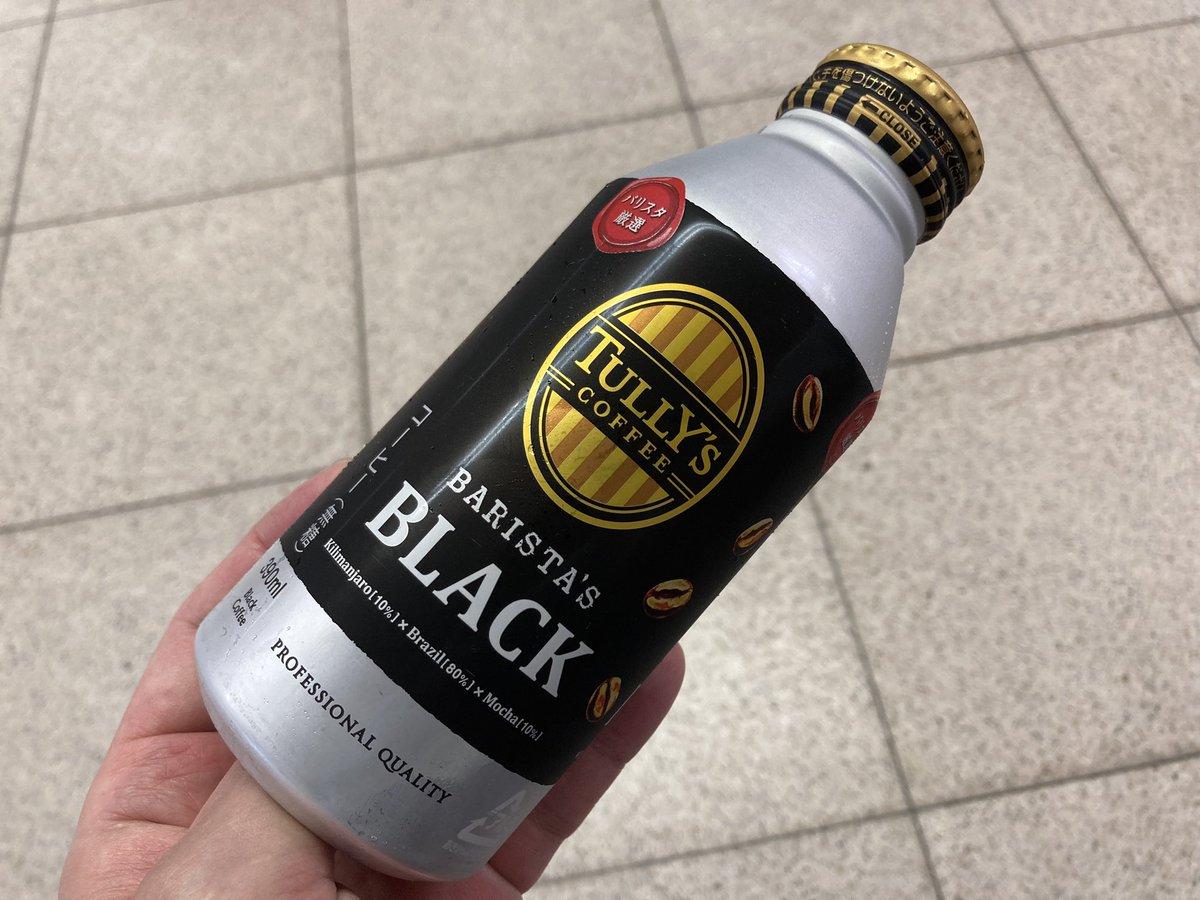 test ツイッターメディア - 今日は暖かい東京。5月半ばでやっと、この季節らしい暖かさかな? 久しぶりに冷たい珈琲が飲みたくてタリーズバリスタBLACK購入。 少し古い個体なのか、少しだけ酸味を感じる地下鉄車内でした。 #タリーズ #ボトル缶コーヒー https://t.co/XGKhlaY6FA
