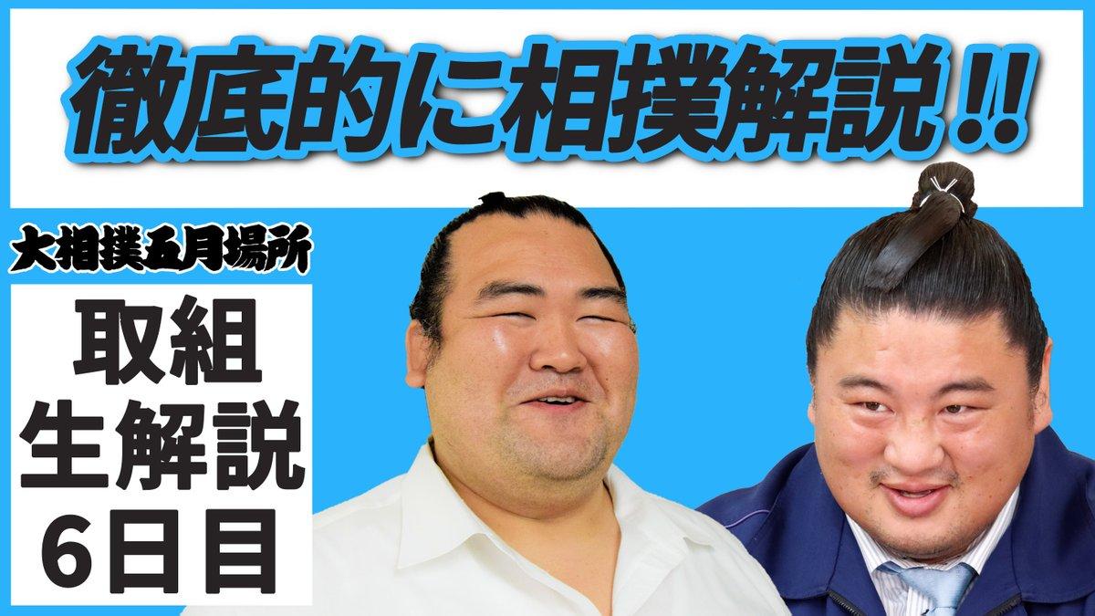 test ツイッターメディア - <YouTubeチャンネル📺> 本日のゲストは、中村親方(元嘉風)&秀ノ山親方(元琴奨菊)! 親方ちゃんねる取組解説・6日目 https://t.co/JsniRvnbYj  #sumo #相撲 #夏場所 #五月場所 #親方ちゃんねる https://t.co/pO697bRWMg