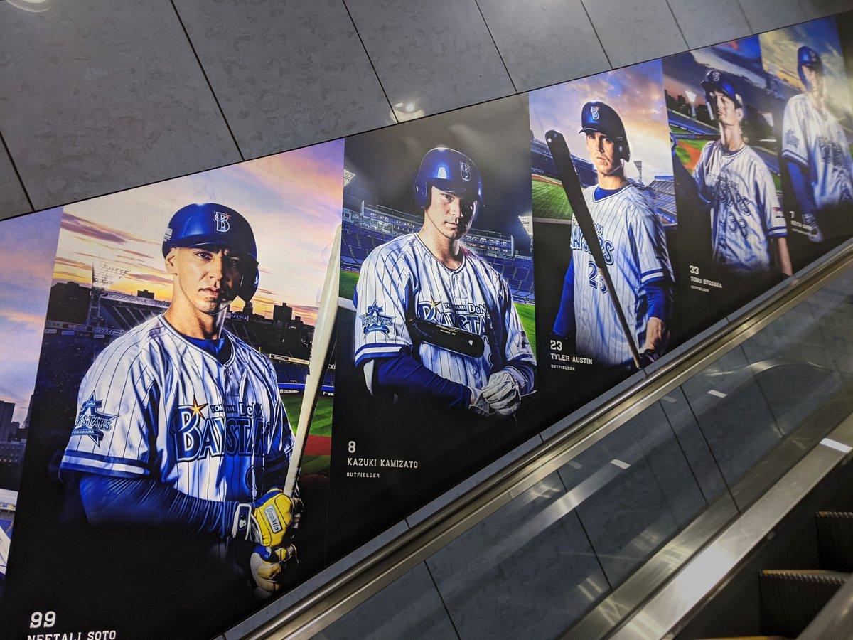 test ツイッターメディア - 今日から、みなとみらい線日本大通り駅・京急横浜駅南口通路に 外国人選手のビジュアルが登場✨  #baystars https://t.co/7vG6ZWuAZj