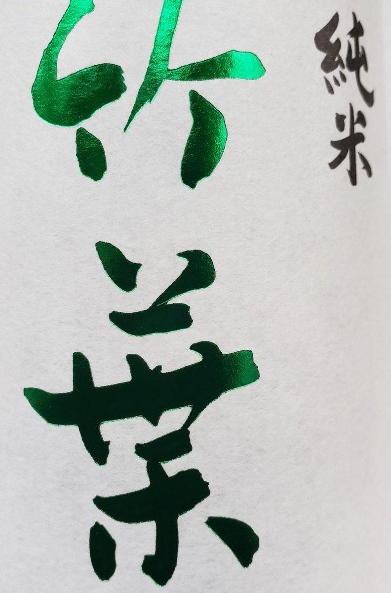 test ツイッターメディア - 飲んで欲しい酒があり〼。 能登の景色の見える酒。 『 竹 葉 』純米/数馬酒造(株)/石川県 地産の五百万石と湧水で醸した純米酒。心地よい口当たりとしっかりとした米の旨みとふくらみ。「これが能登の日本酒だよ」と自信をもっておすすめします(=゚ω゚)ノ💨 酔いモノ。良いモノ。山松屋酒店から。 https://t.co/rRGhMwcauS