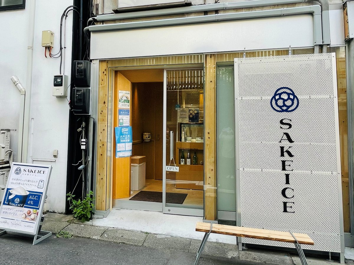 test ツイッターメディア - 昨年浅草にオープンした #SAKEICE は、日本酒アイスクリーム専門店。日本酒の爽やかな香りがアイスと相性抜群です🍶✨オンライン購入も🆗 今夜は晩酌の代わりに八海山フレーバーのアイスで乾杯だ~😆 #日本酒 #アイス #浅草 https://t.co/jY5OquELEH https://t.co/34R8CPdHeB