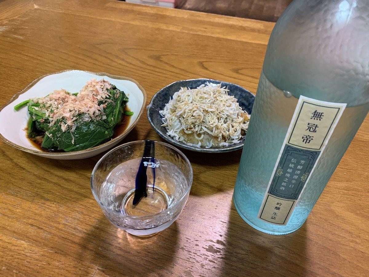 test ツイッターメディア - ほうれん草のおひたしとしらすおろし。 新潟県菊水酒造<無冠帝>で一杯🍶 https://t.co/baA2sUvPhA