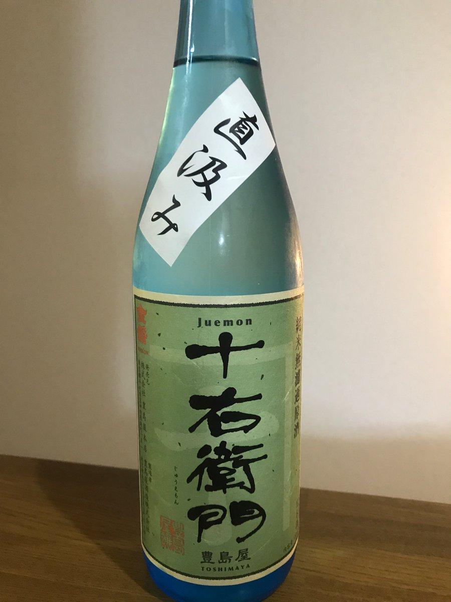 test ツイッターメディア - ただ今6時半、日本酒開栓のお時間です🍶 東村山、豊島屋の金婚 十右衛門 純米無濾過原酒 直汲み 青いボトルが出てくると、いよいよ夏が近いですね。 軽いシュワ感にガツンとしたアルコール!ロックにしても良さそうです♪ https://t.co/3ZU1jkAdSg