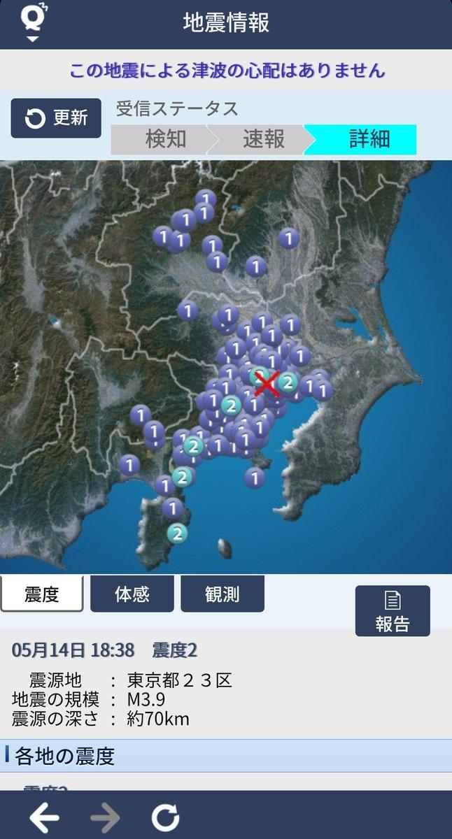 test ツイッターメディア - さきほど 18:37頃、#東京都 23区を震源とする、緊急地震速報を受信しました。 確定報では、最大震度2でした。  震源地は、#東京都 新宿区百人町1丁目(#山手線 新大久保駅)付近でした。  この地震の揺れの伝播アニメーション(強震モニタより) https://t.co/bgoDHhAQ6o #地震 https://t.co/gM6Z8YgS1X