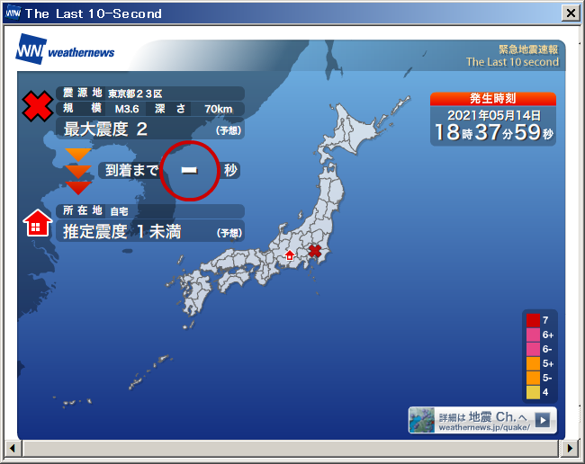 test ツイッターメディア - 畑から戻り。PCに緊急地震速報の通知。震源が「東京都23区」?無感は結構起きていますが、有感は2004年以降31件しかない。今回の規模は3位タイ。朝の福島県沖もありましたし、北米プレート突端部(北海道~東北~関東)の圧迫が解放されているのかも。日本海側の北陸~東北も念のため注意。 https://t.co/CssKNEhANN
