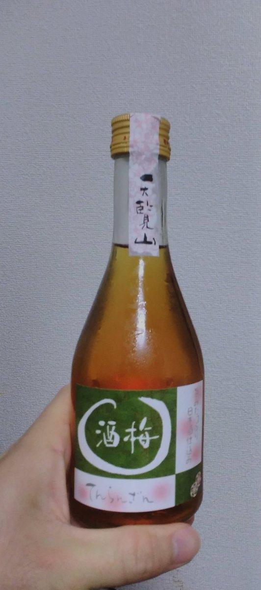 test ツイッターメディア - 天覧山って日本酒だけだと思ってません・・・? https://t.co/HWhlmIv9xj